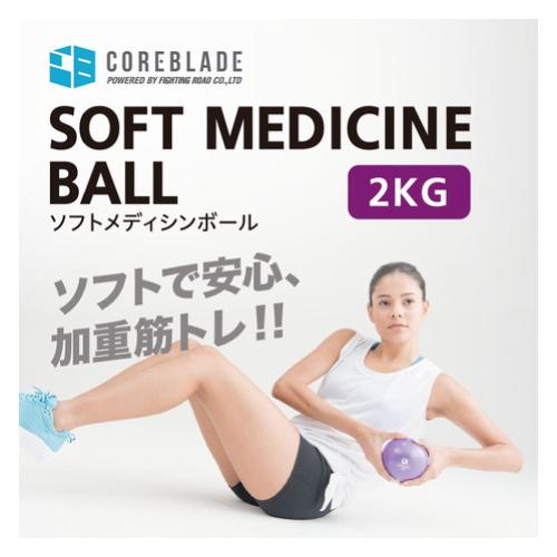 COREBLADE ソフトメディシンボール