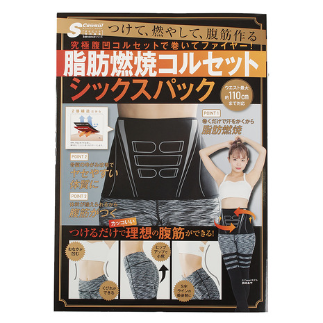 S Cawaii! ダイエット特別編集 脂肪燃焼コルセット シックスパック