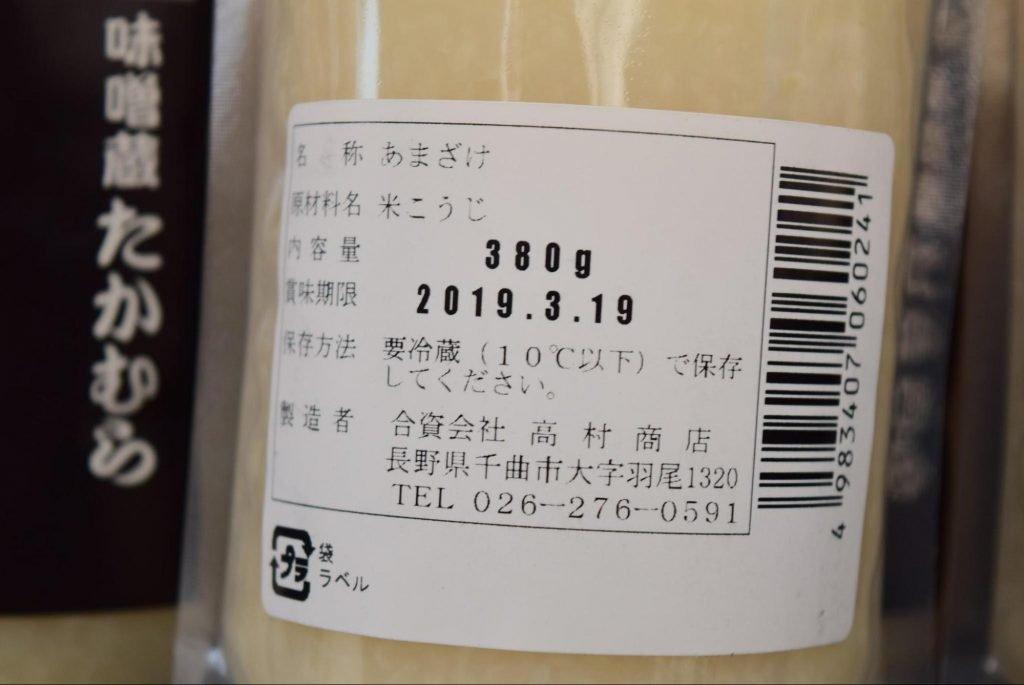 味噌蔵たかむらの画像