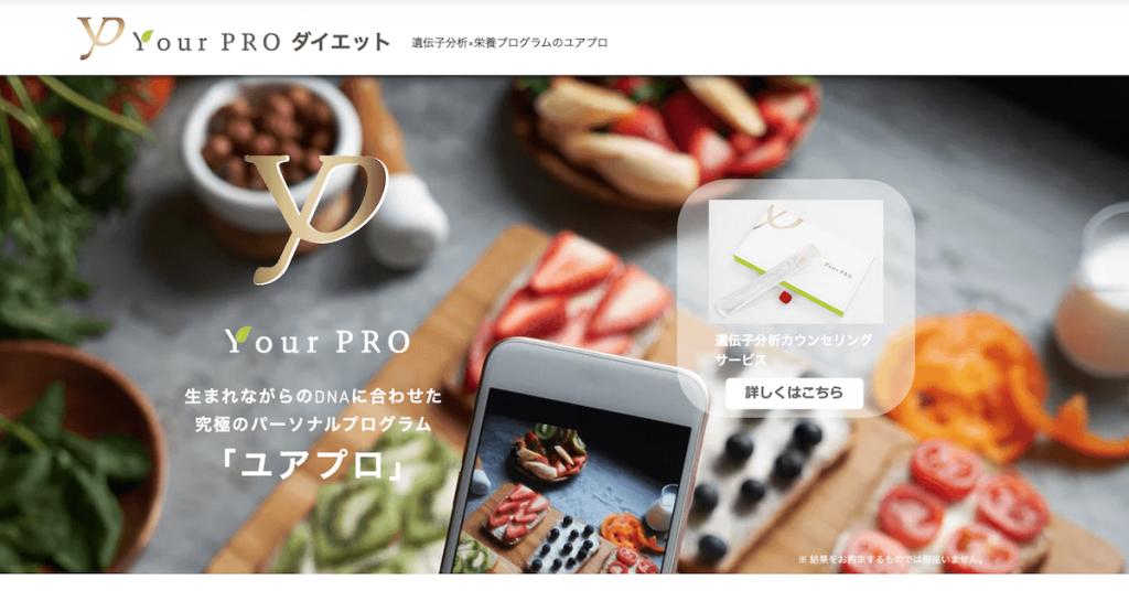 Your Proダイエットのホームページの画像