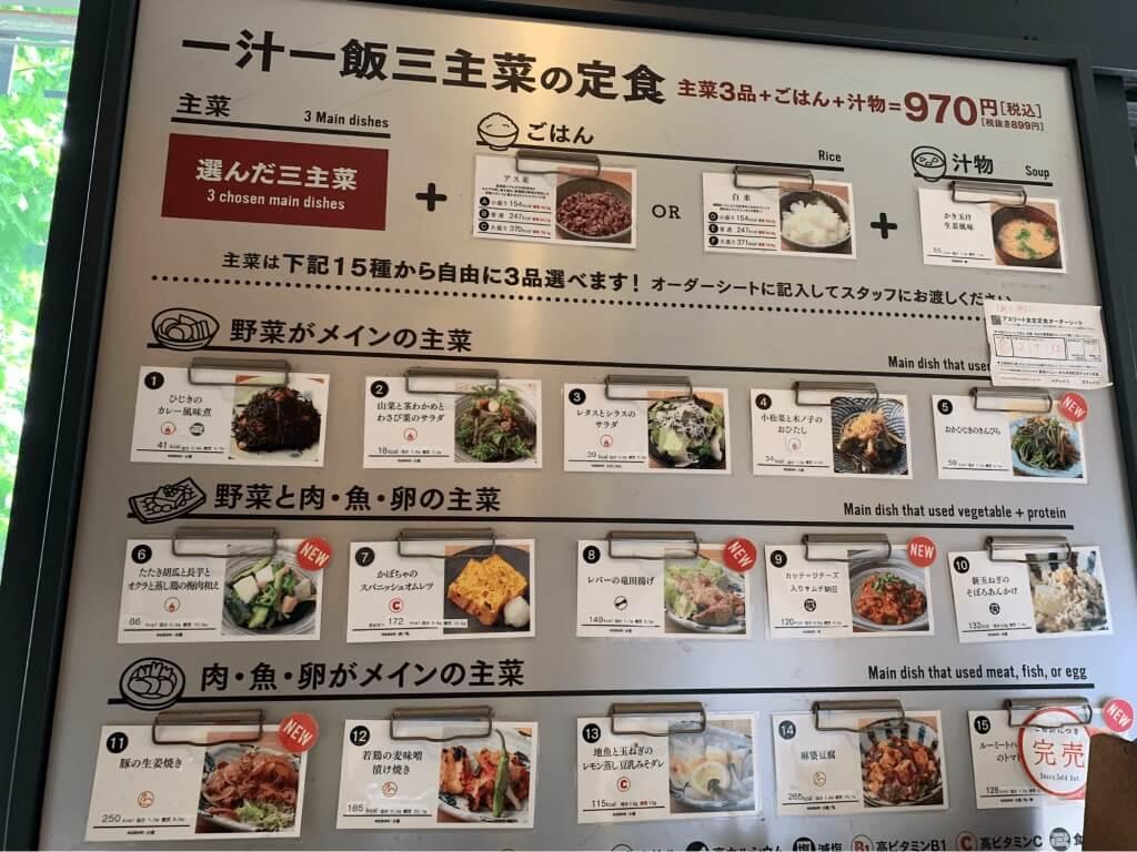 東京アスリート食堂のメニューの写真