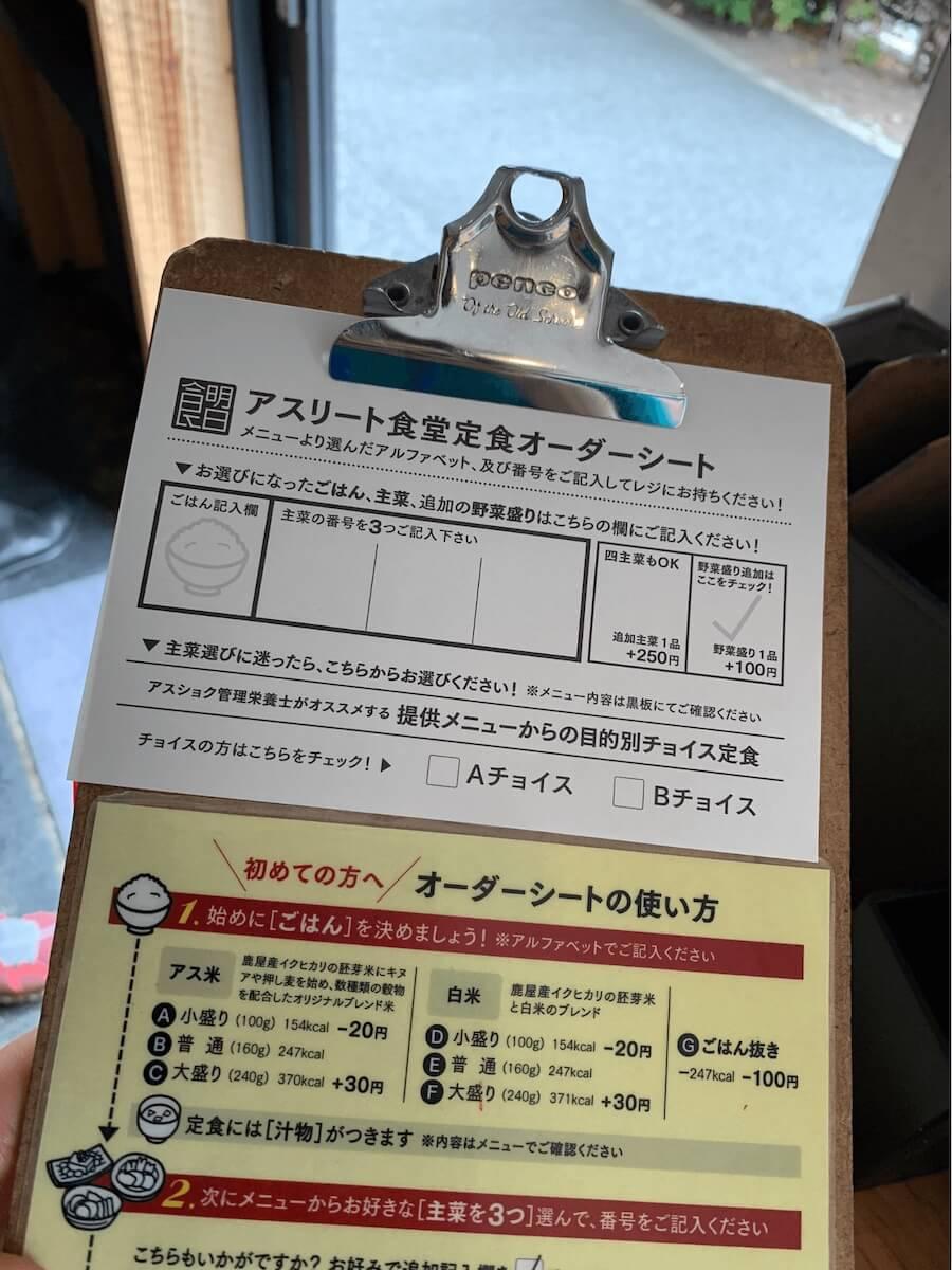 東京アスリート食堂のオーダーシートの写真