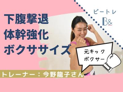 【ビートレ動画#11】元キックボクサー今野龍子さんの体幹強化&下腹引き締め!キックボクシングエクササイズ