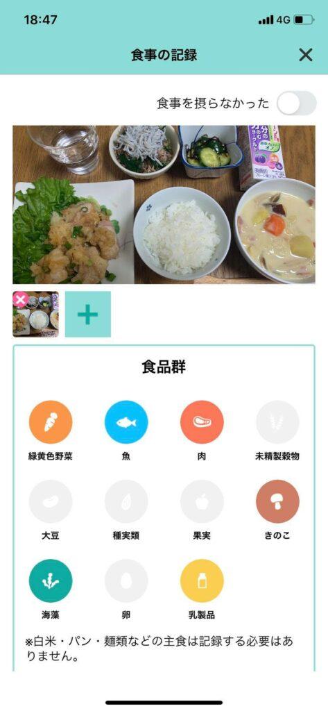 石塚さんのWelpathアプリの管理画面