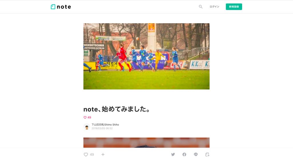 下山田さんのnoteの写真