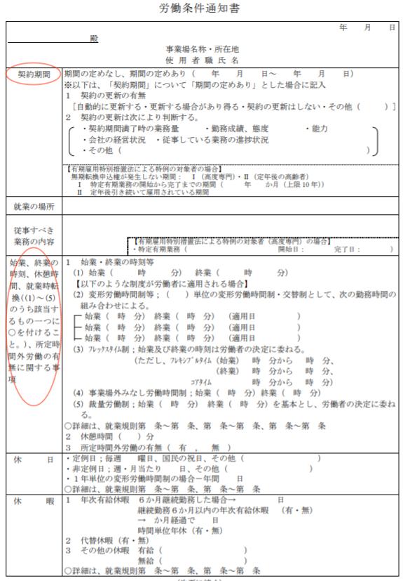 厚生労働省/労働条件通知書(様式・一般労働者)